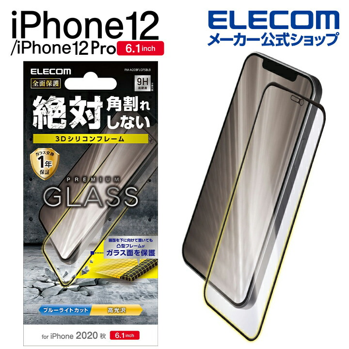 iPhone 12/12 Pro ガラスフィルム フレーム付き ブルーライトカット:PM-A20BFLGFSBLB