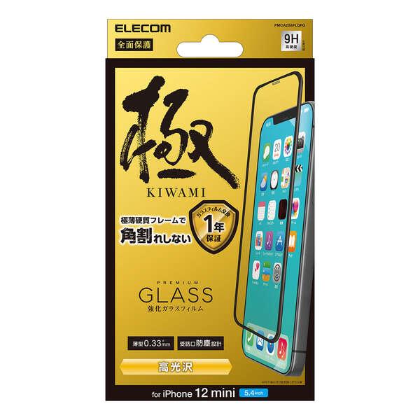 iPhone 12 mini ガラスフィルム フレーム付き