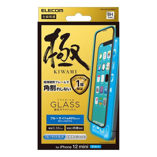 iPhone 12 mini ガラスフィルム フレーム付き ブルーライトカット 反射防止
