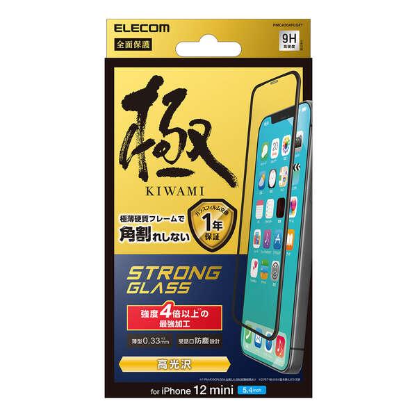 iPhone 12 mini ガラスフィルム ストロング フレーム付き