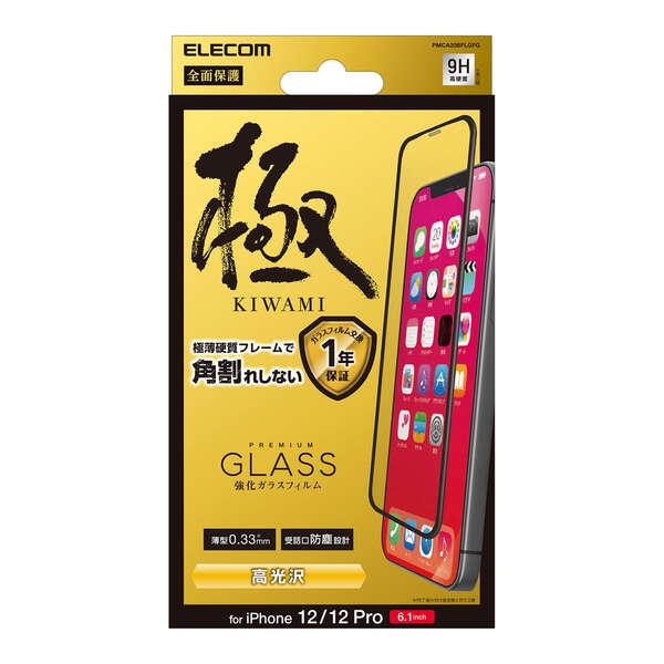 iPhone 12/12 Pro ガラスフィルム フレーム付き