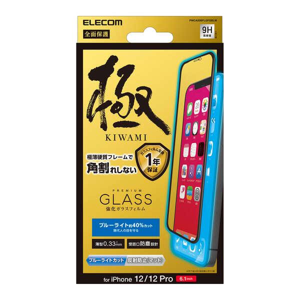 iPhone 12/12 Pro ガラスフィルム フレーム付き ブルーライトカット 反射防止