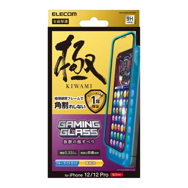 iPhone 12/12 Pro ガラスフィルム フレーム付き ゲーム用 ブルーライトカット
