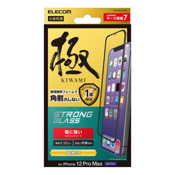 iPhone 12 Pro Max ガラスフィルム ストロング フレーム付き