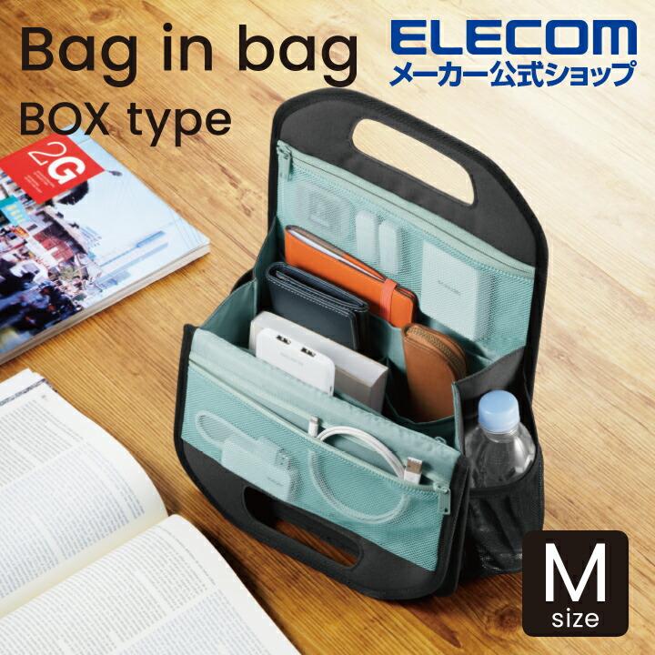 バッグインバッグ ボックス型 Mサイズ ブラック