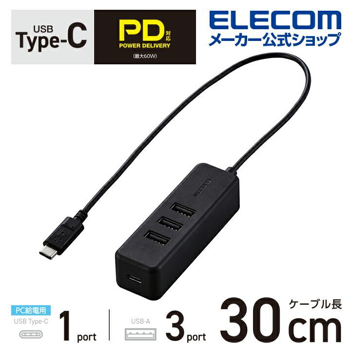 USB PD充電対応 USB Type-C HUB  (USB2.0)