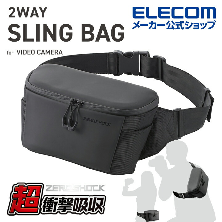 ビデオカメラ用スリングバッグ