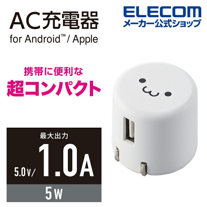 コンパクトAC充電器(1A/Aポート×1)