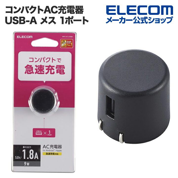 コンパクトAC充電器(1.8A/Aポート×1)