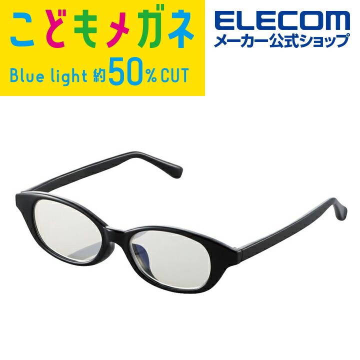 キッズ用ブルーライト対策メガネ