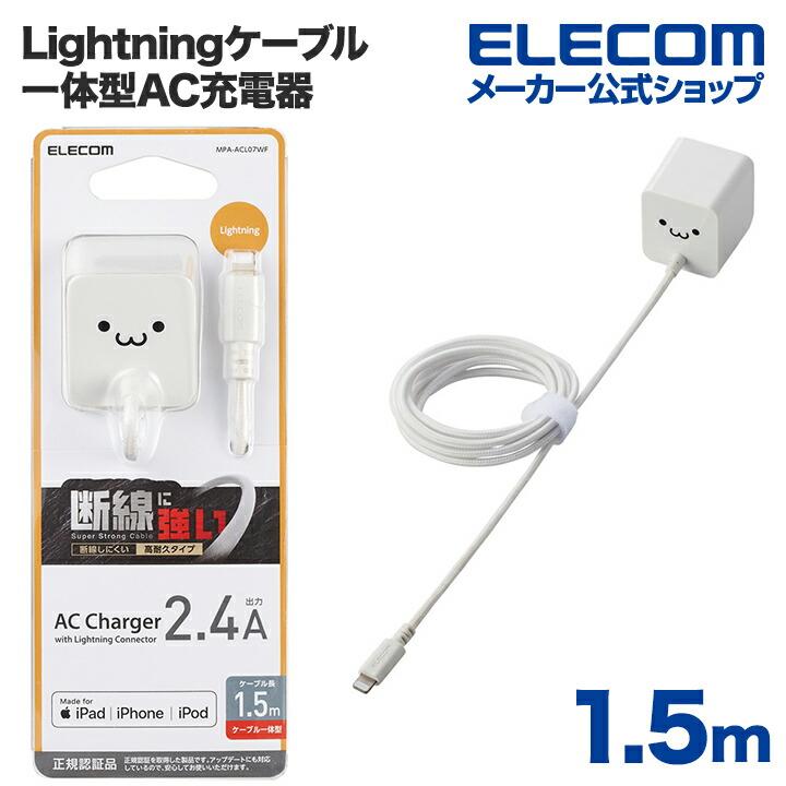 12W Lightningケーブル一体型AC充電器