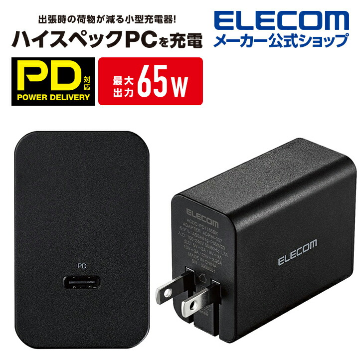 GaN PD対応 USB AC充電器(PD65W)