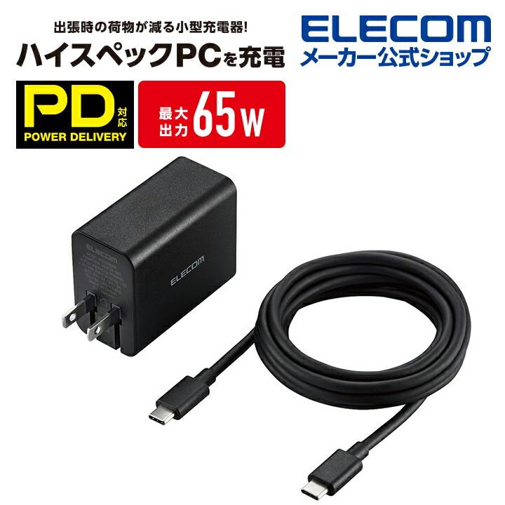GaN PD対応 USB AC充電器(PD65W) ケーブル(2m)付属