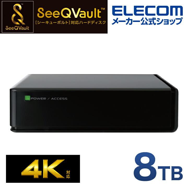 SeeQVault対応3.5インチ外付けハードディスク
