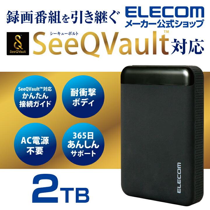 SeeQVault対応2.5インチ外付けハードディスク