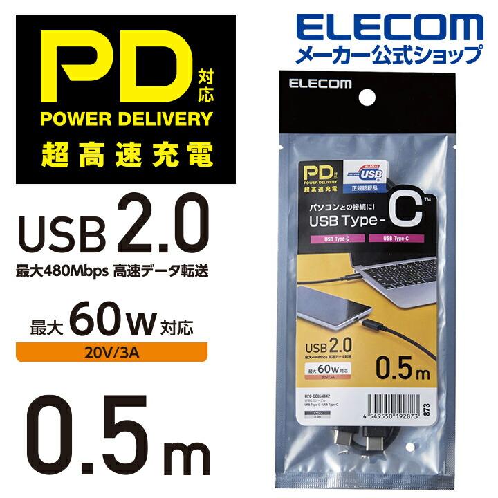 USB2.0ケーブル(認証品、C-C)