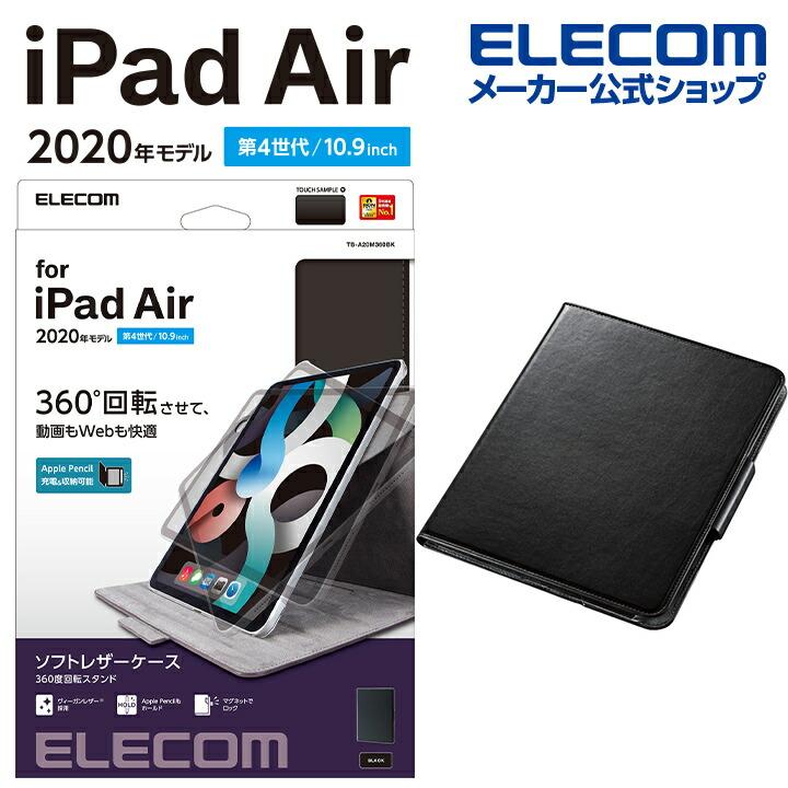 iPad Air10.9インチ(第4世代) ソフトレザーケース フラップカバー 360度回転