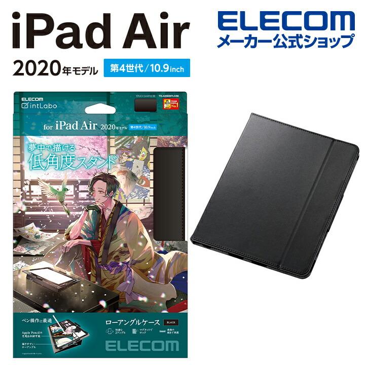 iPad Air10.9インチ(第4世代) ソフトレザーケース ドローイング用