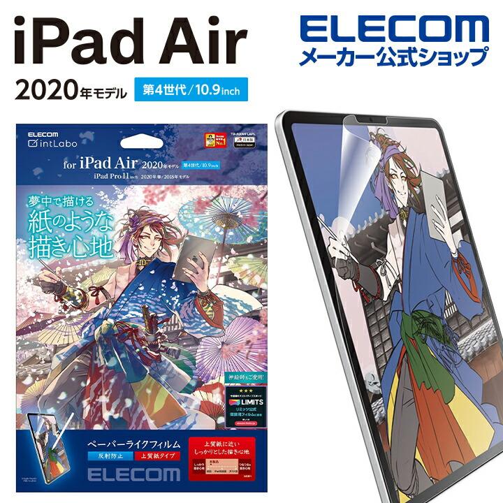 iPad Air10.9インチ(第4世代) フィルム ペーパーライク 反射防止 上質紙タイプ