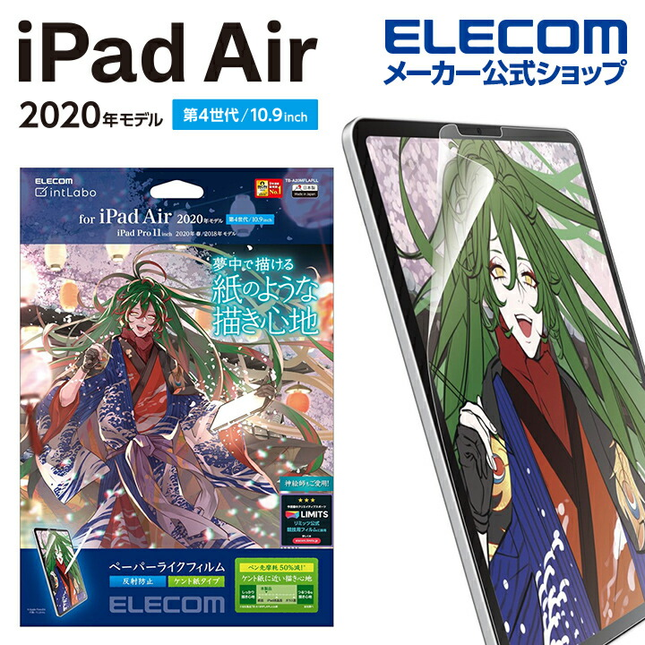 iPad Air10.9インチ(第4世代) フィルム ペーパーライク 反射防止 ケント紙タイプ