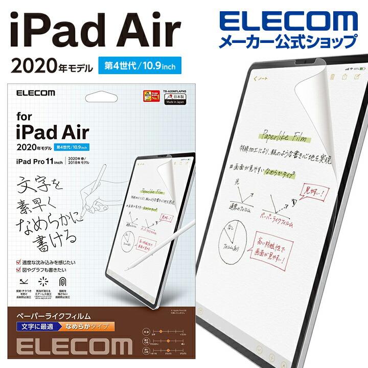 iPad Air10.9インチ(第4世代) フィルム ペーパーライク 反射防止 文字用