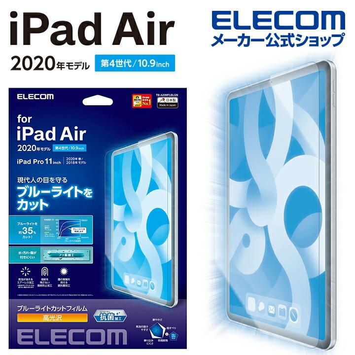 iPad Air10.9インチ(第4世代) フィルム ブルーライトカット 光沢