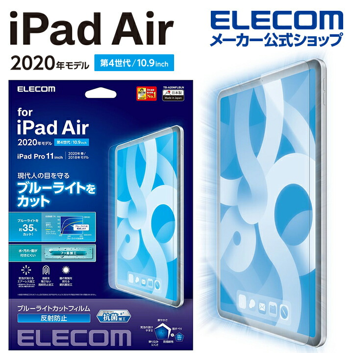 iPad Air10.9インチ(第4世代) フィルム ブルーライトカット 反射防止