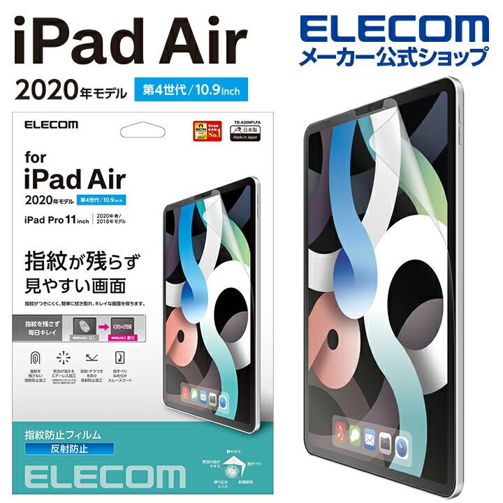 iPad Air10.9インチ(第4世代) フィルム 防指紋 反射防止