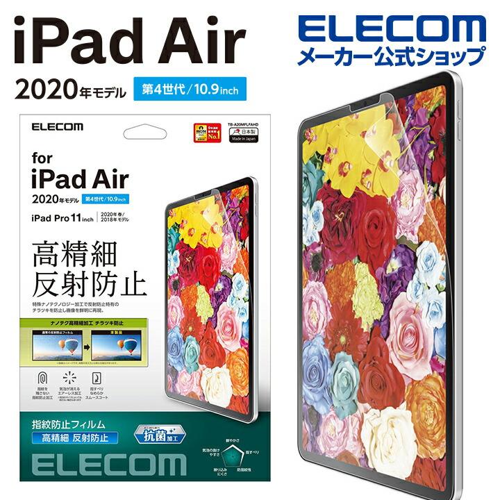 iPad Air10.9インチ(第4世代) フィルム 高精細 防指紋 反射防止
