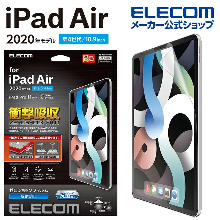 iPad Air10.9インチ(第4世代) フィルム 衝撃吸収 反射防止
