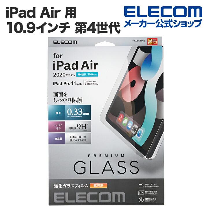 iPad Air10.9インチ(第4世代) ガラスフィルム 0.33mm