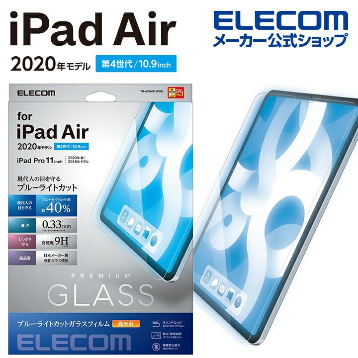 iPad Air10.9インチ(第4世代) ガラスフィルム 0.33mm ブルーライトカット