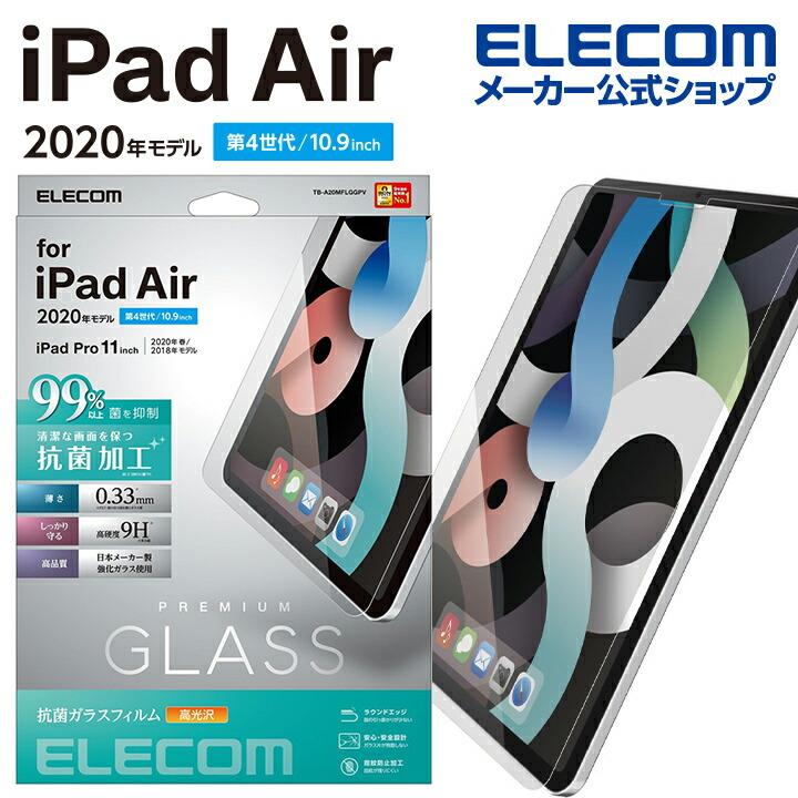 iPad Air10.9インチ(第4世代) ガラスフィルム 0.33mm 抗菌