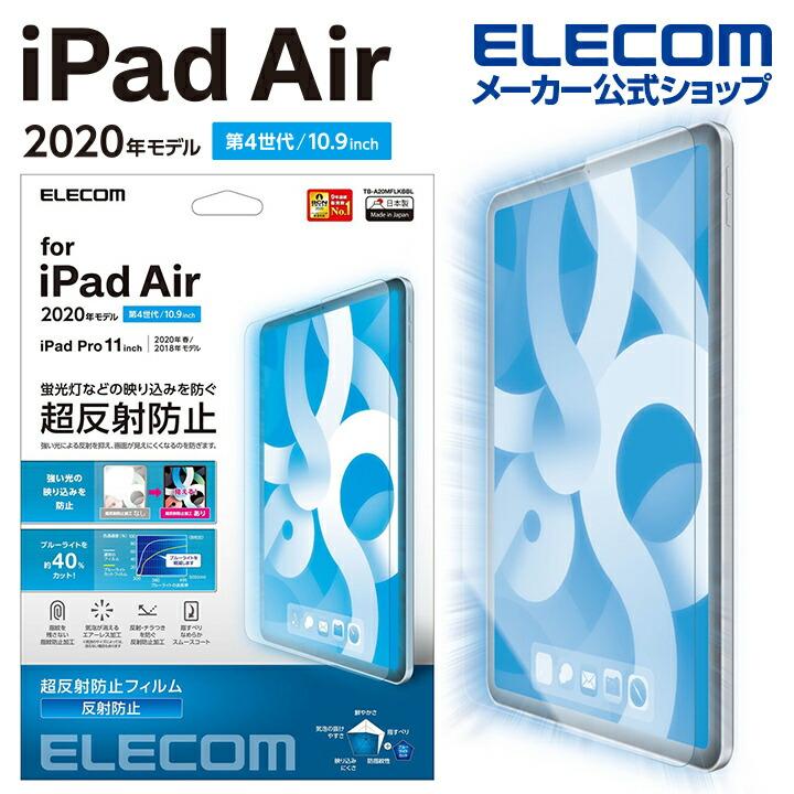 iPad Air10.9インチ(第4世代) フィルム 防指紋 超反射防止 ブルーライトカット
