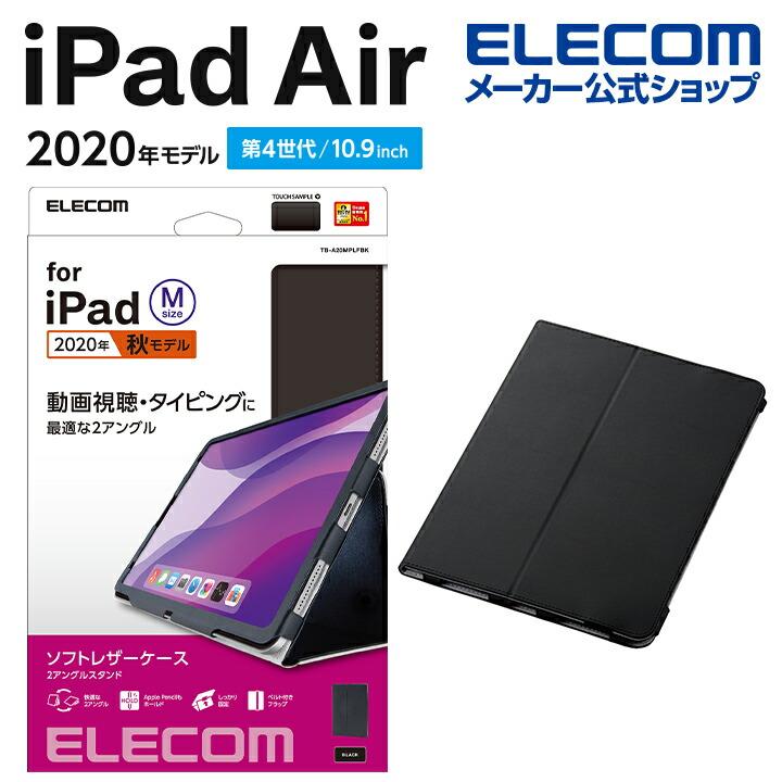 iPad Air10.9インチ(第4世代) レザーケース フラップ 2アングル 軽量