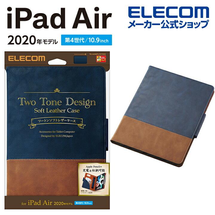 iPad Air10.9インチ(第4世代) ソフトレザーケース フラップカバー フリーアングル ツー