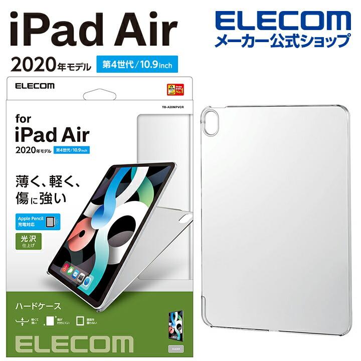 iPad Air10.9インチ(第4世代) ハードケース