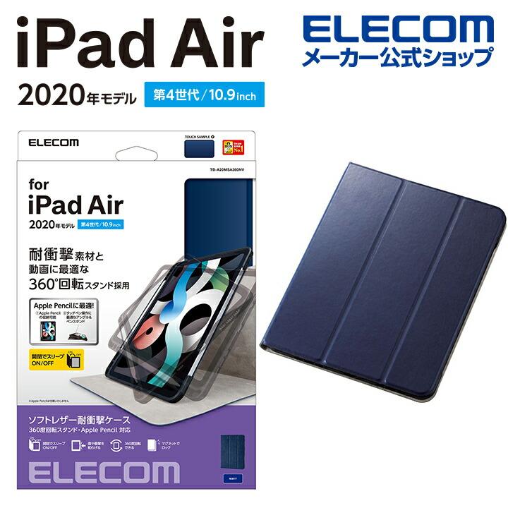 iPad Air10.9インチ(第4世代) フラップケース 360度回転 スリープ対応