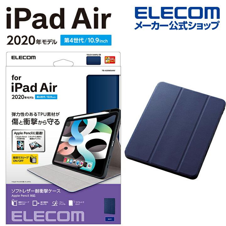 iPad Air10.9インチ(第4世代) フラップケース Pencil収納 スリープ対応