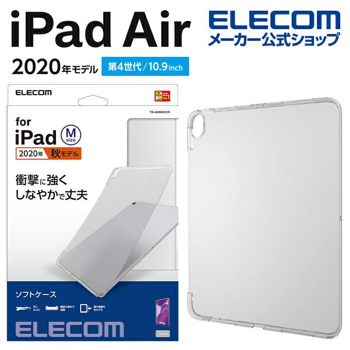 iPad Air10.9インチ(第4世代) ソフトケース