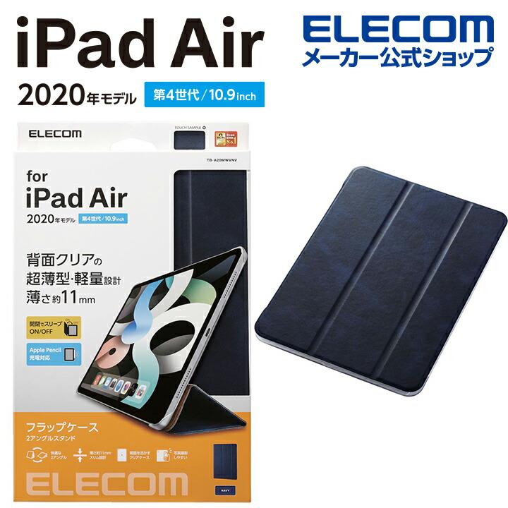 iPad Air10.9インチ(第4世代) フラップケース ソフトレザー 2アングル スリープ対応