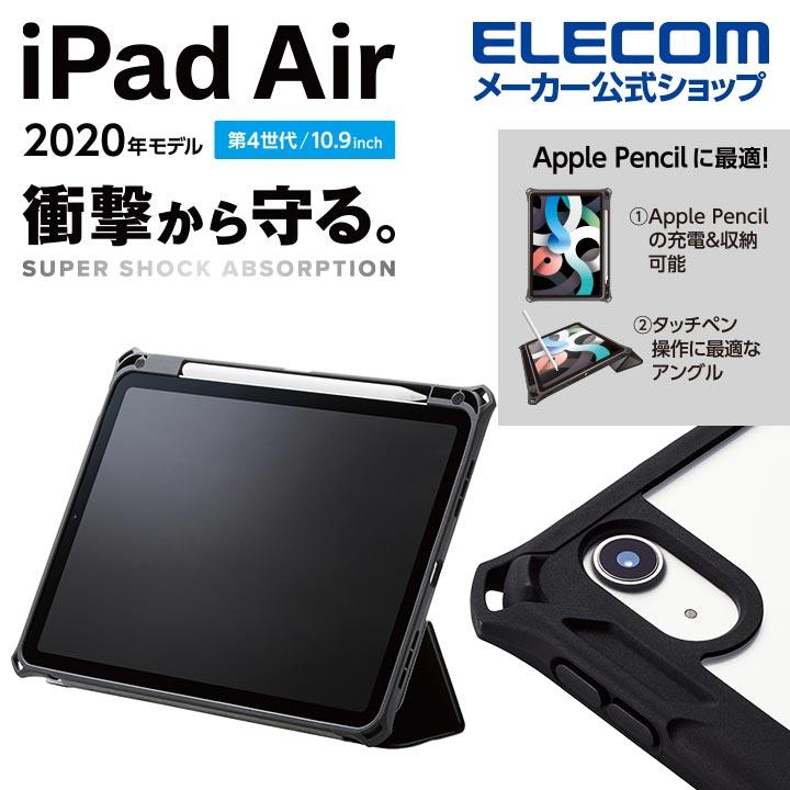 iPad Air10.9インチ(第4世代) フラップケース ZEROSHOCK スリープ対応