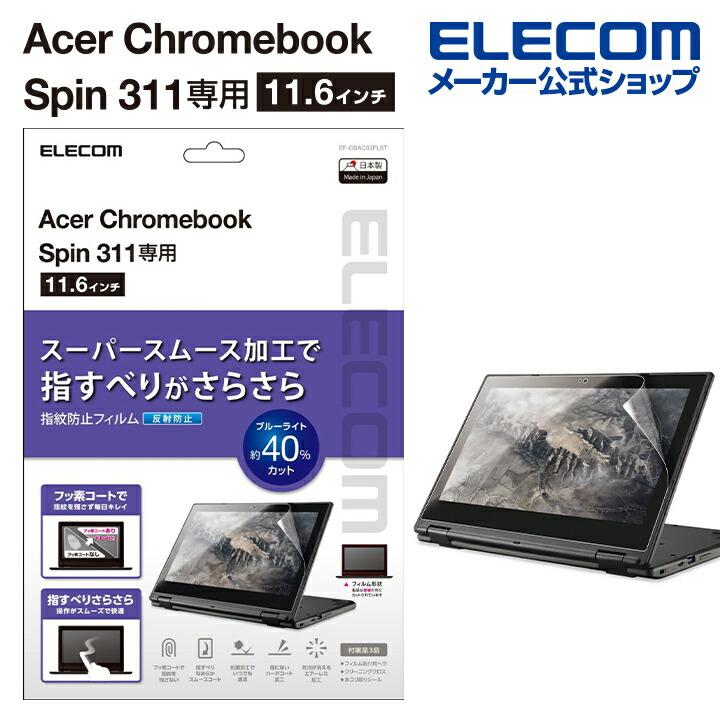 AcerChromebookSpin 311用保護フィルム