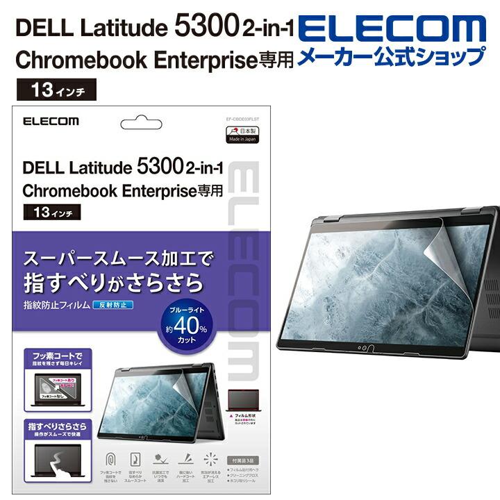 DELL Latitude5300 2in1用保護フィルム(抗菌)