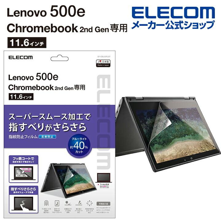 Lenovo 500e Chromebook用保護フィルム