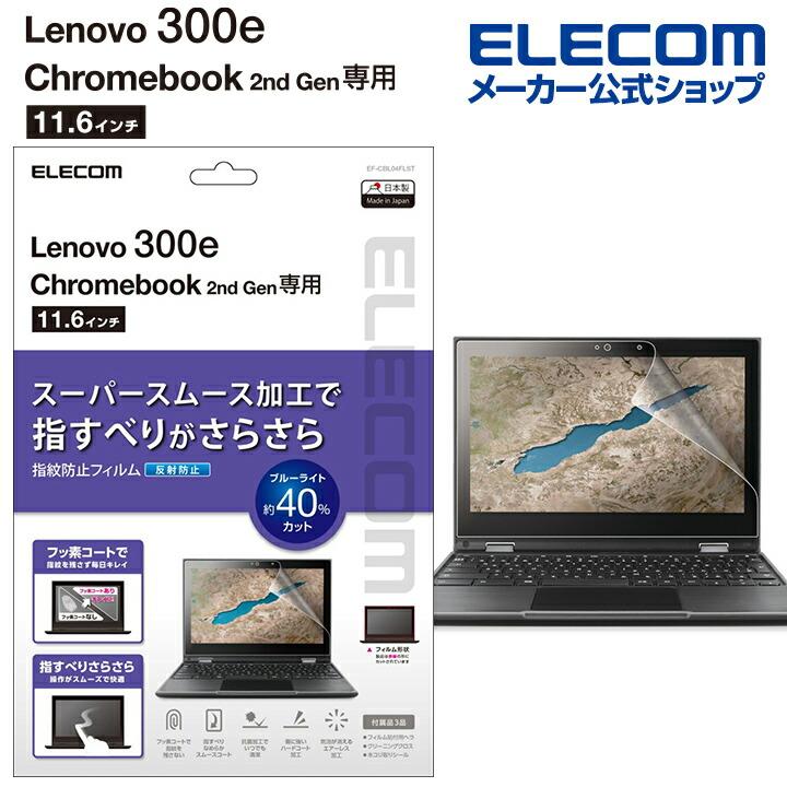 Lenovo 300e Chromebook用保護フィルム