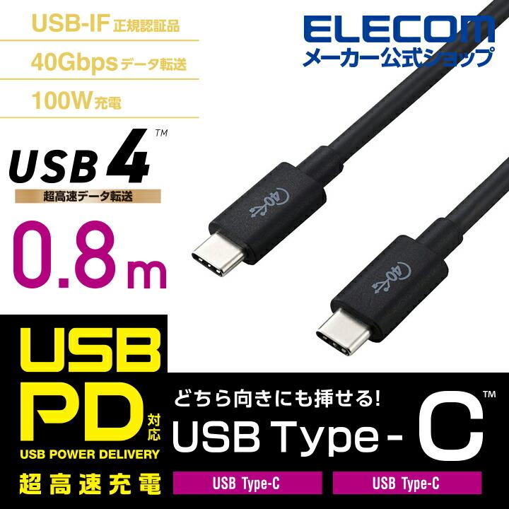 USB4ケーブル(Type-C-TypeC)