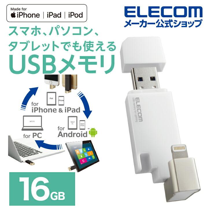 Lightningコネクタ搭載USB3.2 Gen1メモリ