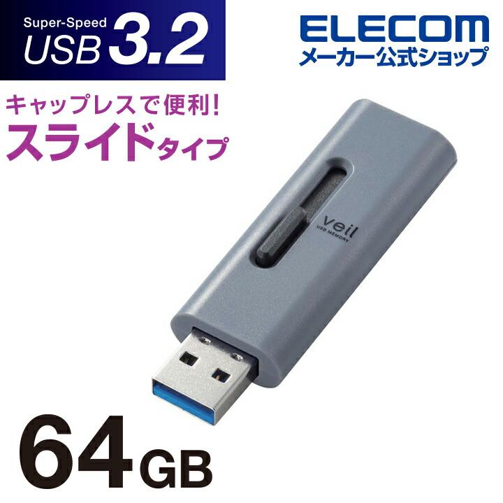 スライド式USB3.2(Gen1)メモリ