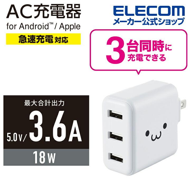 AC充電器(3.6A/Aポート×3)